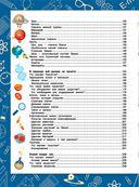 Большая иллюстрированная энциклопедия школьника — фото, картинка — 4