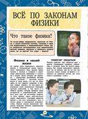 Большая иллюстрированная энциклопедия школьника — фото, картинка — 6