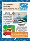 Большая иллюстрированная энциклопедия школьника — фото, картинка — 8