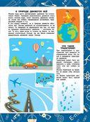 Большая иллюстрированная энциклопедия школьника — фото, картинка — 9