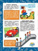 Большая иллюстрированная энциклопедия школьника — фото, картинка — 10