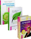 Дыхательные практики. Лечение хронических и онкологических заболеваний. К здоровью - по системе (комплект из 3-х книг) — фото, картинка — 1