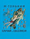 Сказки. Стихи в рисунках Ю. Молоканова — фото, картинка — 7