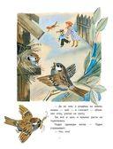 Сказки. Стихи в рисунках Ю. Молоканова — фото, картинка — 10