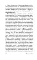 Финансист (м) — фото, картинка — 12