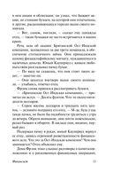 Финансист (м) — фото, картинка — 13