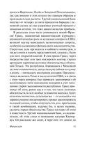 Финансист (м) — фото, картинка — 15