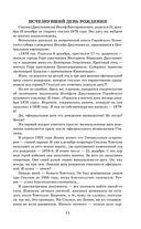 Сталин. Жизнь и смерть — фото, картинка — 11