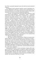 Сталин. Жизнь и смерть — фото, картинка — 12