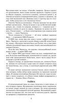 Сталин. Жизнь и смерть — фото, картинка — 5