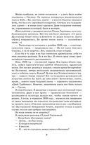 Сталин. Жизнь и смерть — фото, картинка — 8