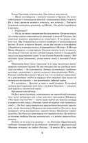 Сталин. Жизнь и смерть — фото, картинка — 9