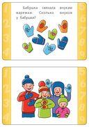 Математика. Развивающие карточки — фото, картинка — 1