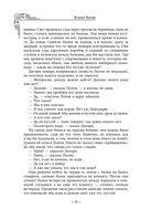 Хроники Нарнии — фото, картинка — 10