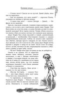 Хроники Нарнии — фото, картинка — 13
