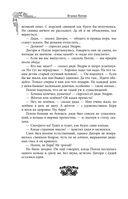 Хроники Нарнии — фото, картинка — 14