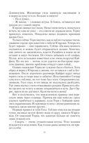 Владыка Сардуора — фото, картинка — 10