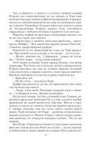 Владыка Сардуора — фото, картинка — 11