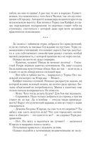 Владыка Сардуора — фото, картинка — 12