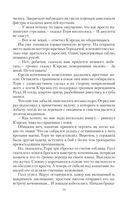 Владыка Сардуора — фото, картинка — 13