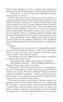 Владыка Сардуора — фото, картинка — 15