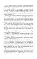 Владыка Сардуора — фото, картинка — 6