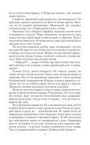 Владыка Сардуора — фото, картинка — 7