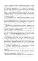 Владыка Сардуора — фото, картинка — 8