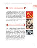 Советский стиль: история и люди — фото, картинка — 11