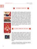 Советский стиль: история и люди — фото, картинка — 12