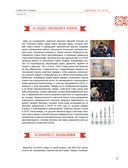Советский стиль: история и люди — фото, картинка — 13