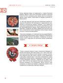 Советский стиль: история и люди — фото, картинка — 14