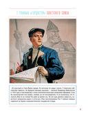 Советский стиль: история и люди — фото, картинка — 15
