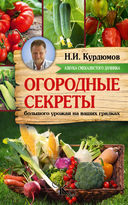 Огородные секреты большого урожая на ваших грядках — фото, картинка — 1