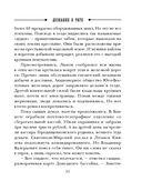 Дознание в Риге (м) — фото, картинка — 11
