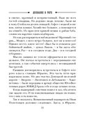 Дознание в Риге (м) — фото, картинка — 15