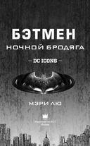 Бэтмен. Ночной бродяга — фото, картинка — 2