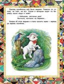 Русские сказки — фото, картинка — 11