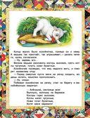 Русские сказки — фото, картинка — 12