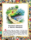 Русские сказки — фото, картинка — 5