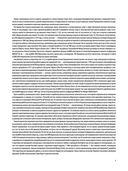 Справочное руководство по оценке затрат в горной промышленности — фото, картинка — 6