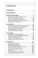 Корпоративный тайм-менеджмент. Энциклопедия решений — фото, картинка — 1