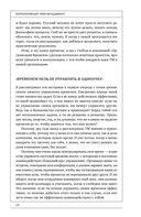 Корпоративный тайм-менеджмент. Энциклопедия решений — фото, картинка — 12