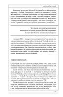 Корпоративный тайм-менеджмент. Энциклопедия решений — фото, картинка — 13