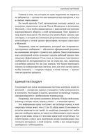 Корпоративный тайм-менеджмент. Энциклопедия решений — фото, картинка — 15