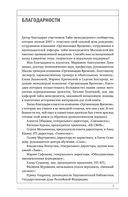 Корпоративный тайм-менеджмент. Энциклопедия решений — фото, картинка — 5
