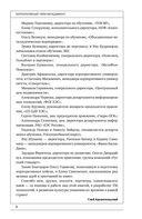 Корпоративный тайм-менеджмент. Энциклопедия решений — фото, картинка — 6