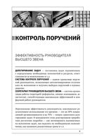 Корпоративный тайм-менеджмент. Энциклопедия решений — фото, картинка — 7