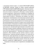 Записки психиатра. Лучшее, или Блог добрых психиатров — фото, картинка — 9