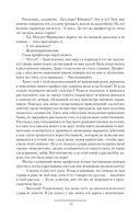Хольмградские истории — фото, картинка — 10